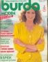 BURDA (БУРДА МОДЕН) 1990 02 (февраль)