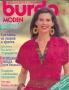 BURDA (БУРДА МОДЕН) 1990 04 (апрель)