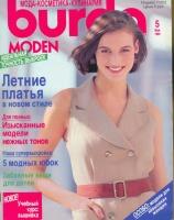 BURDA (БУРДА МОДЕН) 1990 05 (май)