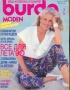 BURDA (БУРДА МОДЕН) 1990 07 (июль)