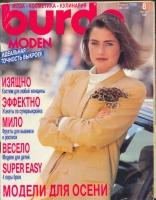 BURDA (БУРДА МОДЕН) 1991 08 (август)