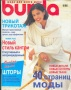 BURDA (БУРДА) 1996 09 (сентябрь)