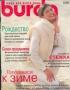 BURDA (БУРДА) 1996 11 (ноябрь)