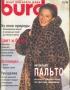 BURDA (БУРДА) 1996 12 (декабрь)