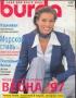 BURDA (БУРДА) 1997 01 (январь)