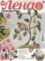 Lena Лена Журнал по рукоделию 2012 11