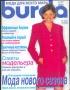 BURDA (БУРДА) 1997 08 (август)