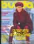 BURDA (БУРДА) 1997 10 (октябрь)