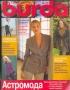 BURDA (БУРДА) 1998 09 (сентябрь)