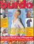 BURDA (БУРДА) 1998 11 (ноябрь)