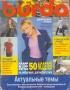 BURDA (БУРДА) 1999 01 (январь)