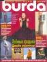BURDA (БУРДА) 1999 12 (декабрь)