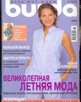 BURDA (БУРДА) 2002 06 (июнь)