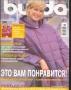 BURDA (БУРДА) 2002 10 (октябрь)