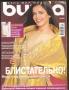 BURDA (БУРДА) 2002 12 (декабрь)