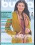 BURDA (БУРДА) 2003 08 (август)