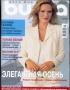 BURDA (БУРДА) 2003 09 (сентябрь)