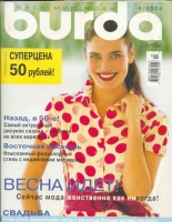 BURDA (БУРДА) 2004 04 (апрель)