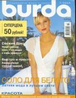 BURDA (БУРДА) 2004 07 (июль)