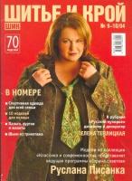 ШИК (Шитье и Крой) 2004 09-10