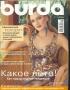 BURDA (БУРДА) 2005 07 (июль)