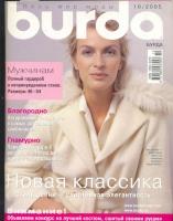 BURDA (БУРДА) 2005 10 (октябрь)