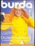 BURDA (БУРДА) 2005 11 (ноябрь)