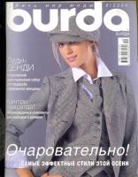 BURDA (БУРДА) 2006 09 (сентябрь)