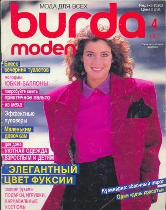 BURDA MODEN (БУРДА МОДЕН) 1987 4