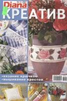 Diana Креатив 2007 03 вязание крючком * вышивка крестом