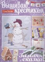 Вышиваю крестиком 2014 5 (17) Зимняя сказка
