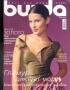 BURDA (БУРДА) 2006 12 (декабрь)