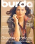 BURDA (БУРДА) 2007 01 (январь)
