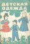 Рядникова С.О. Детская одежда, 1992, Екатеринбург