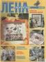 Lena Лена Журнал по рукоделию 2001 07 июль