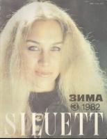 SILUETT 1982 3 (80) зима