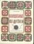 Ханашевич Д.Р. Волшебные квадратики 1990