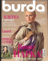 BURDA (БУРДА) 2009 01 (январь)