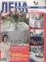 Lena Лена Журнал по рукоделию 2001 08