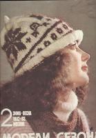 Модели сезона 1982-83 2 (51) зима-весна