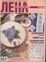 Lena Лена Журнал по рукоделию 2003 02