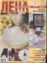 Lena Лена Журнал по рукоделию 2004 05