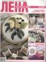Lena Лена Журнал по рукоделию 2004 06