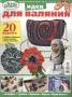Lena Лена Журнал по рукоделию 2011 1 специальный выпуск Идеи для валяния