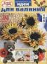 Lena Лена Журнал по рукоделию 2012 4 специальный выпуск Идеи для валяния