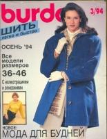 Бурда (burda special) шить легко и быстро 1994 3