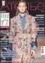 Журнал АТЕЛЬЕ 2016 10