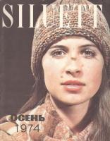 SILUETT 1974 2 (47) осень