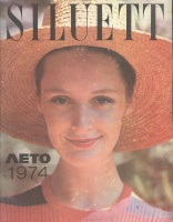SILUETT 1974 1 (46) лето