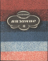 Буллан Л.Н. Вязание М., 1969